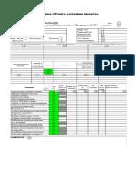 APQP-form (2)