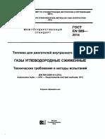 EN 589 LPG.pdf