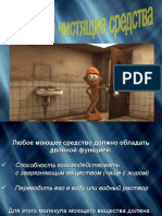 chistyaschie_sredstva