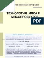 8_Технология мяса и мясопродуктов (1)