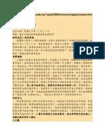 网上参考自传范例.docx