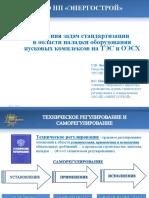 13_Решения задач стандартизации в области наладки оборудования пусковых комплексов на ТЭС