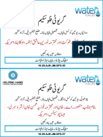 Gravity Flow Scheme Plaque urdu.pdf