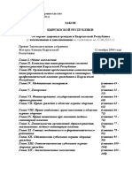 LAW on Health Protection in KG (3).doc
