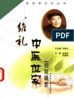 当代中医世家系列丛书:孟维礼中医世家经验辑要.pdf
