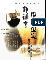 当代中医世家系列丛书:郭谦亨中医世家经验辑要.pdf