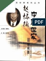 当代中医世家系列丛书:赵怀德中医世家经验辑要.pdf
