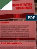 Духовная культура кочевников.pptx