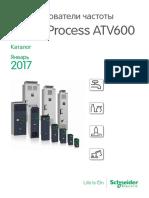 ATV600_cat_01_2017.pdf