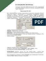 GX 1230_GG_ PDL 450 RTK База