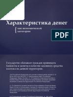 тема 3 ДКБ.pptx