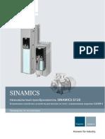 Руководство+эксплуатации+SINAMICS+G120.pdf