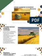 аграрная политика и агробизнес харченко.pptx