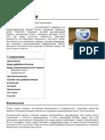 Дефибриллятор