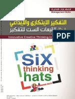 التفكير الإبداعي .pdf