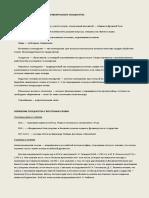 terminy_i_ponyatiya_po_vekam.pdf
