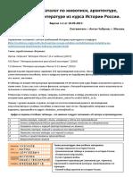 spravochnik_khudozhestvennaya_kultura.pdf