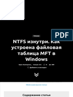 NTFS изнутри