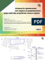 09_MIDAS_ООО_НПК_Геотехника_МГСУ_Морозов