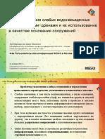 02_MIDAS_НОЦ_Геотехника_МГСУ_Тер.pdf
