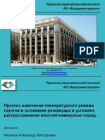03_Фундаментпроект_Рязанов_А_В__Прогноз