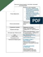Григорьев Д.В., 192 група, Spravka_o_Ministerstve_selskogo_khozyaystva_Respubliki_Krym
