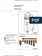 Прокачка тормозной системы без применения устройства для наполнения и прокачки тормозной системы-1.pdf