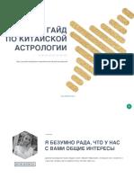 Полный-гайд-по-китайской-астрологии (1).pdf