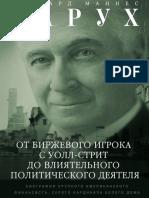Baruh_Ot-birzhevogo-igroka-s-Uoll-strit-do-vliyatelnogo-politicheskogo-deyatelya.465486.fb2.epub