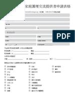 ultcw_homecarexchangeapp_provider_chinese