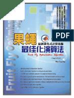Fruit Fly Optimization Algorithm_Second Edition.pdf