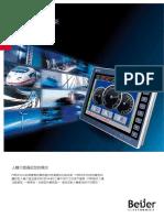 2013年 PWS中文型錄