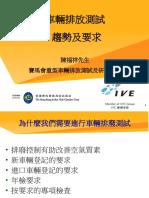 車輛排放測試_trend and requirement.pdf