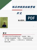 1021230馬光亞臨床辨證與經驗實錄肝炎.pdf
