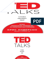 TED_Talks_Слова_меняют_мир_Первое.pdf