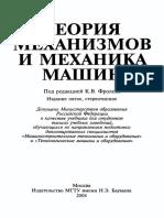 Теория механизмов и механика машин by Фролов К.В. (ред.) (z-lib.org).pdf