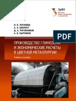 ПРОИЗВОДСТВО ГЛИНОЗЕМА.pdf