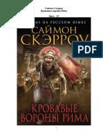 Skerrou_Krovavye-vorony-Rima.401555.rtf