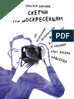 sketchi-po-voskresenyam.pdf