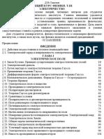 [ Сивухин ] Том 3 - Электричество.pdf