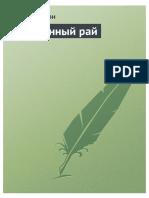 Milton_D._Poteryannyiyi_RayiI.a4.pdf