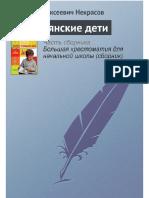 Nekrasov_N_Hrestomatiidly_Krestyanskie_Deti.a6