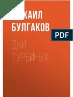 Bulgakov_M_Bibliotekadram_Dni_Turbinyih.a6