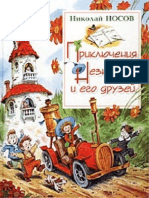 Приключения Незнайки и его друзей ( PDFDrive )-1.pdf