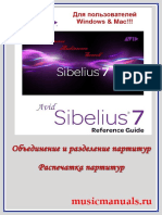 Avid-Sibelius-7-Part-4-Rus.pdf