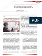 лекарства и легкие.2 pdf.pdf