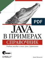 Флэнаган Д. - Java в примерах. Справочник (2-е издание) - 2003.pdf