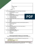 MDK_01_01-страницы-17-33.pdf