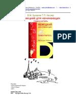 Бухаров В.М.,Кеслер Т.П. - Немецкий Для Начинающих. Самоучитель-Иностранный Язык (2001)