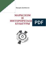 Джеймисон Марксизм и интерпретация культуры